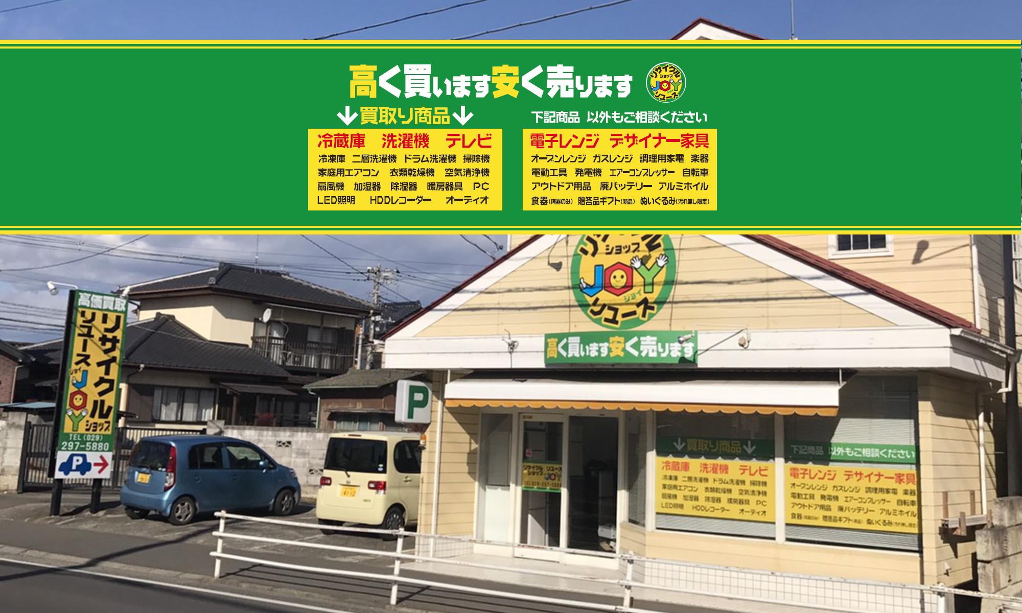 水戸市リサイクルショップ リユースJOYのお知らせ